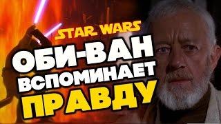 Оби-Ван вспоминает правду [Звездные Войны]
