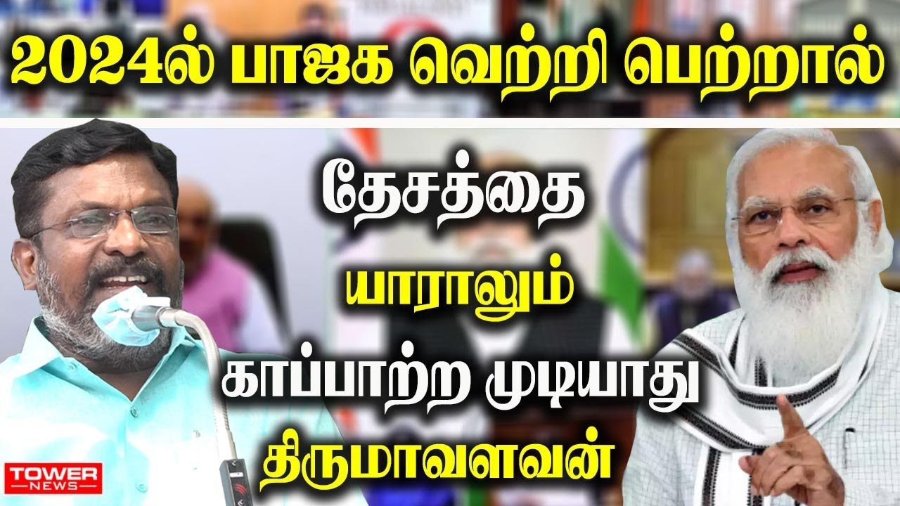 Thirumavalavan Press Meet | Thirumavalavan Speech About BJP | Thirumavalavan About Stalin DMK