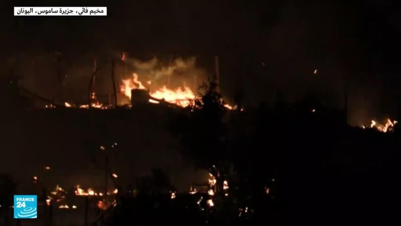السيطرة على حريق كبير اندلع في مخيم فاثي للمهاجرين في جزيرة ساموس اليونانية  - نشر قبل 14 ساعة