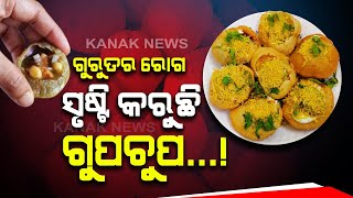 Special Report: Alert! Are You Eating  Panipuri(Gupchup)? Know How It Affects Your Health