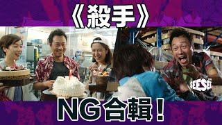 《殺手》NG合輯Vol.1 ︳See See TVB