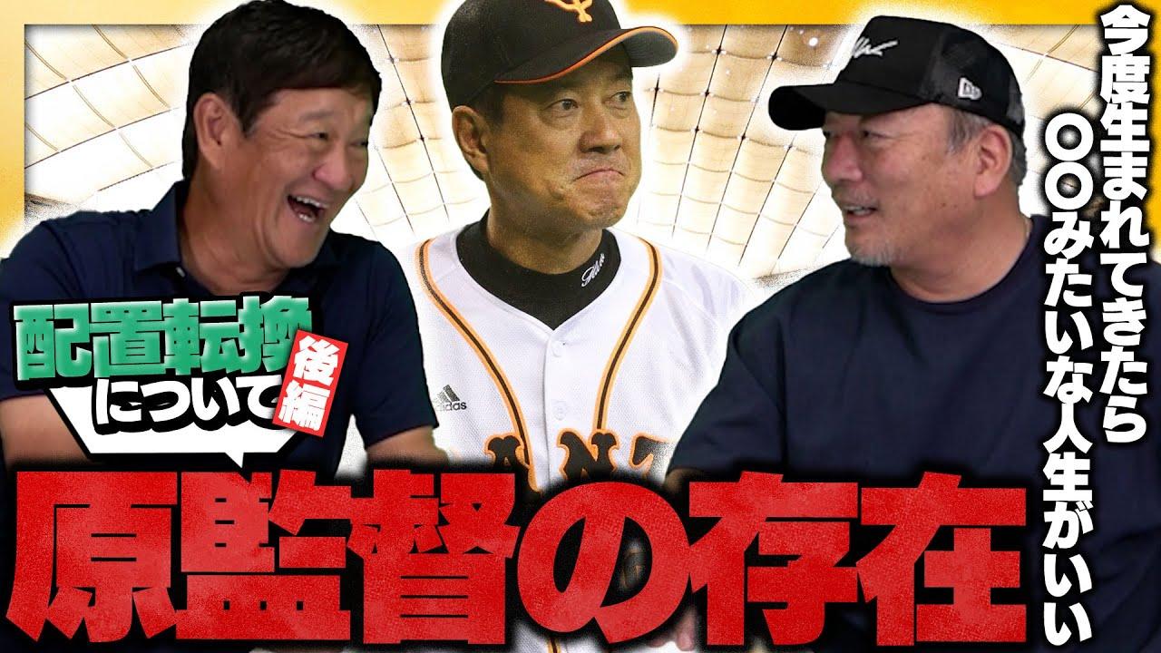 【偉そうには絶対しない!!】原監督の人望とヘッドコーチの元木大介の存在について