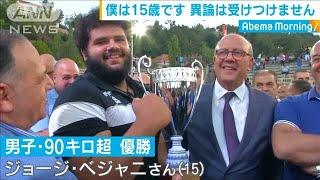 貫禄十分!これでも15歳 腕相撲界ニューヒーロー(19/08/09)