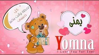 اسم يمنى عربي وانجلش yomna في فيديو رومانسي كيوت