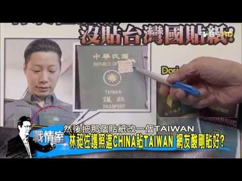 林昶佐護照遮CHINA貼TAIWAN 網友酸剛貼好?少康戰情室 20160527