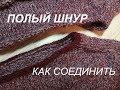 Обработка горловины I-CORD (полым шнуром),соединение полого шнура в круге. МК 6 часть.