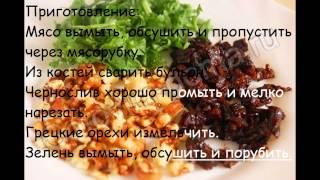 Горячие закуски мясные:Яблоки,фаршированные курицей,черносливом и грецкими орехами