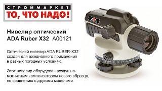 видео Купить Оптический нивелир CONDTROL 24X. Заводские цены