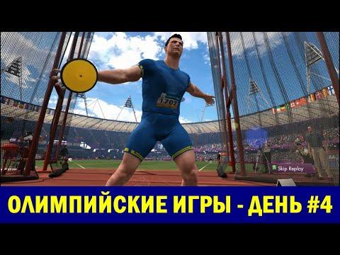 ЛЕТНИЕ ОЛИМПИЙСКИЕ ИГРЫ #1 День #4 | OLYMPIC GAMES London 2012: The Official Video Game