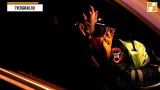 В Твери водитель раскаялся за то, что сел за руль пьяным после драки