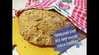 Немецкий хлеб из мучной смеси ХлебБург Обзор/ Хлеб в духовке