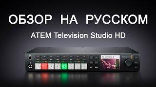 Blackmagic ATEM Television Studio HD - ОБЗОР НА РУССКОМ