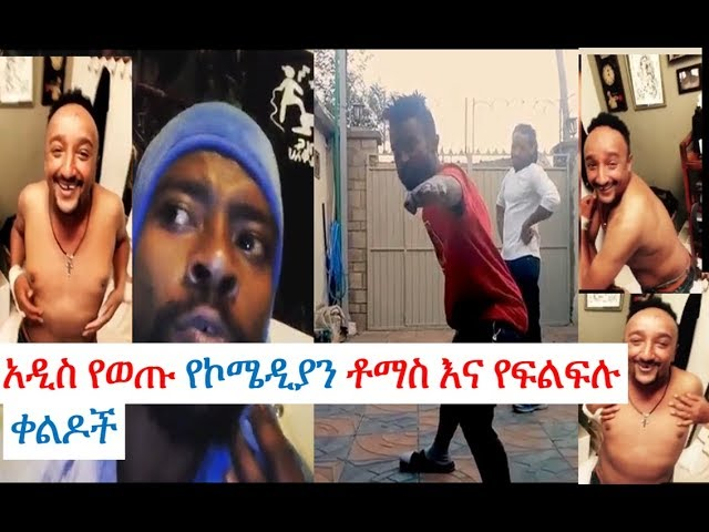 New Ethiopian Comedy Filfilu and Comedian Tomas