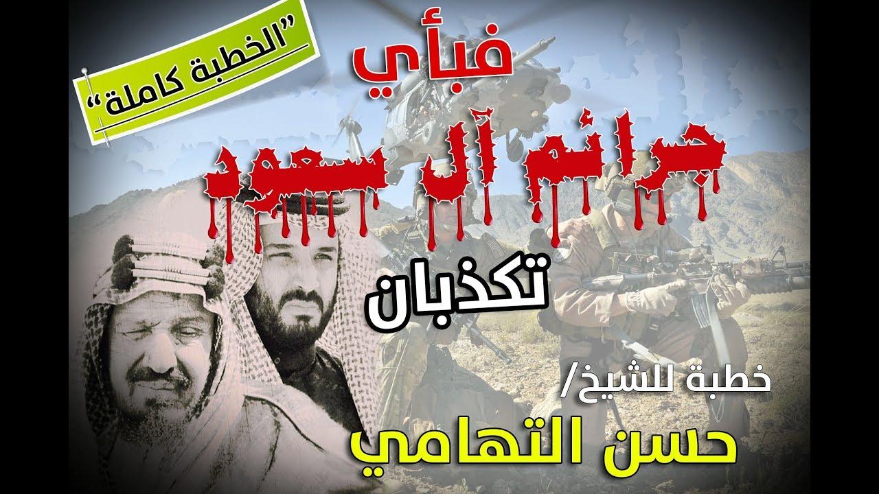 خطبة    فبأي جرائم آل سعود تكذبان    السيد الشريف حسن التهامي