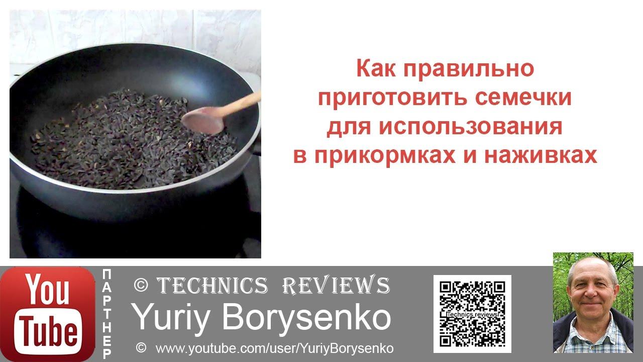 Как правильно приготовить семечки для использования в прикормках и наживках