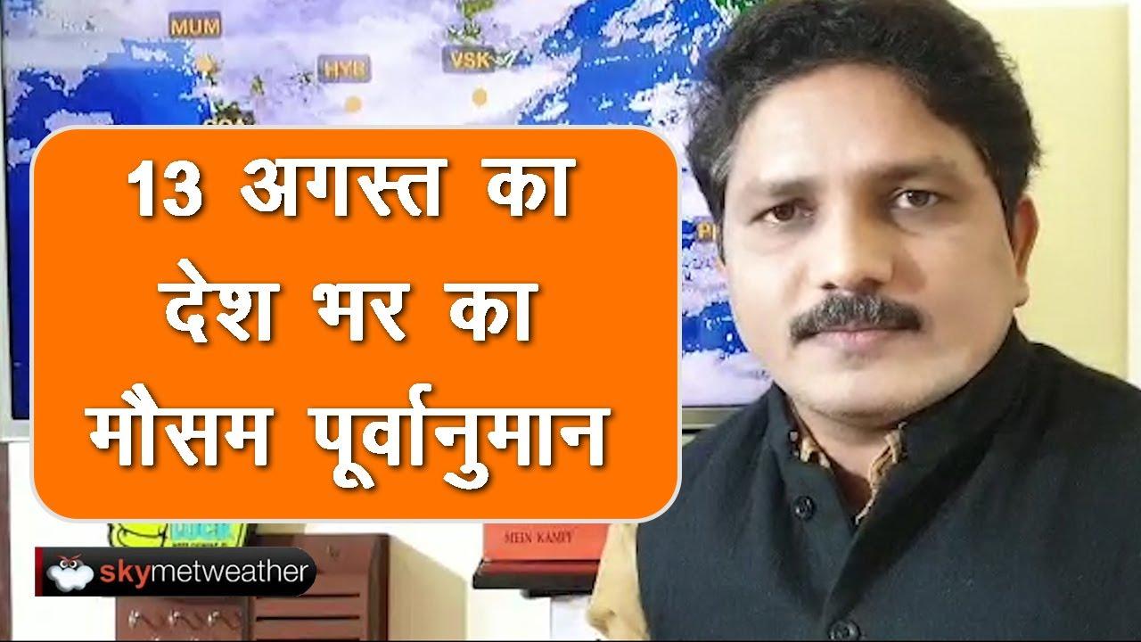 13 अगस्त का मौसम: उत्तर प्रदेश, हरियाणा, पंजाब, राजस्थान, मध्य प्रदेश में भारी वर्षा की संभावना