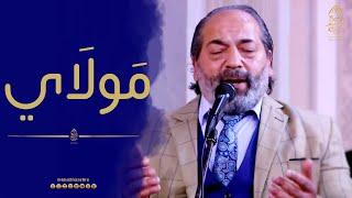 مولاي إني ببابك قد بسطت يدي - قناة ألفا - الإخوة أبوشعر | Mwlay iniy Bibabk -Alfa TV- Abu Shaar Bro