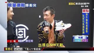 上海潮流展爆衝突 上百人瘋搶陳冠希聯名鞋