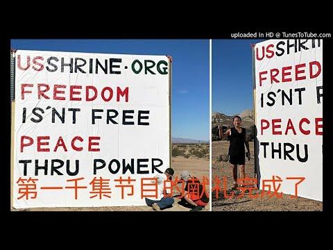 1000《平師平法》中天挺韩国瑜与郭台銘反韩的门道。了解大陆太少。美国神社挂牌