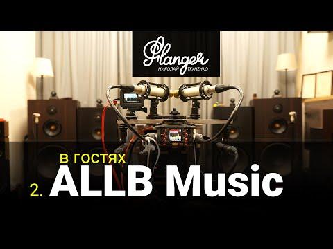 В гостях у ALLB Music - часть 2