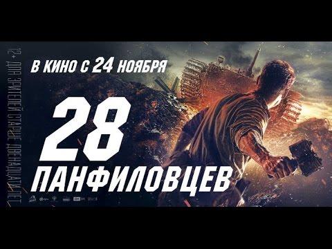 фильм 2016 28 панфиловцев смотреть онлайн