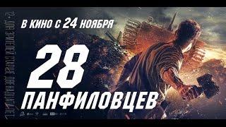 28 ПАНФИЛОВЦЕВ в кино с 24 ноября