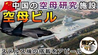 中国武漢の空母ビル・新型空母建造との関係は?【ゆっくり解説】