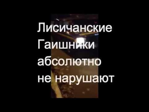 Гаи Лисичанск Северодонецк Рубежное