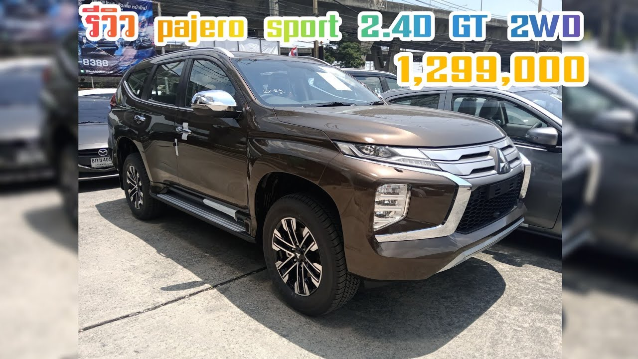 รีวิว pajero sport 2020 ตัวเริ่มต้น ราคา 1,299,000 บาท (2.4D GT 2WD)