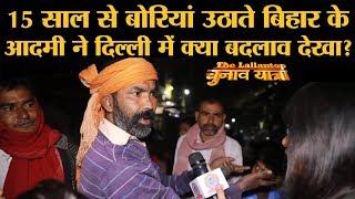 Delhi में रह रहे Bihar के मजदूर ने Arvind Kejriwal पर क्या कहा   Delhi Election   Mangolpuri