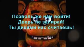 слова песни 5 ночей с фредди + песня