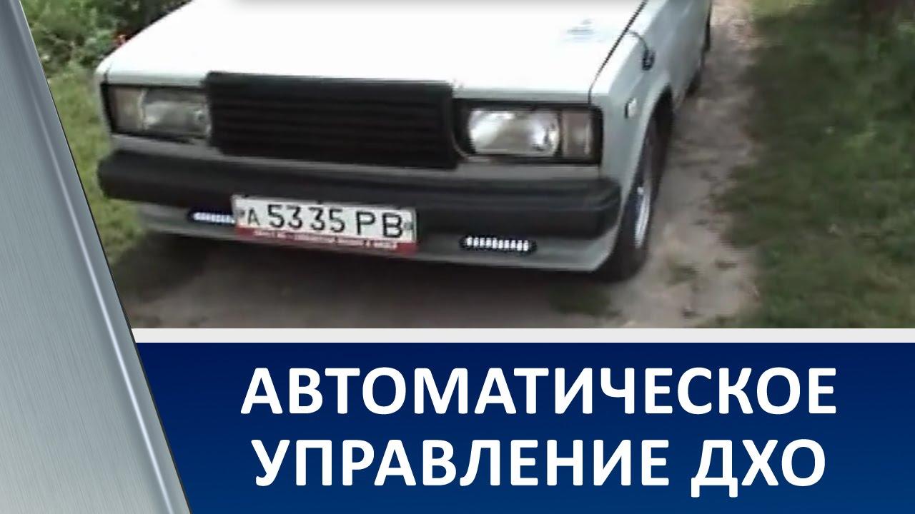 Автоматическое управление Дневными Ходовыми Огнями, Авто ДХО, Auto DRL