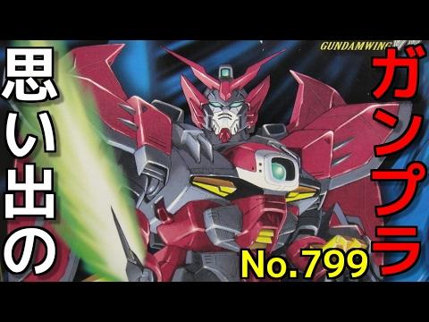799 HG 1/100 ガンダムエピオン  『新機動戦記ガンダムW』