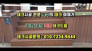 방부목서초구 청계산 청계다방 계단 철거후 재시공 1부