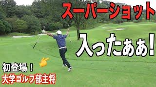 【衝撃のイーグルショット】いきなりブチかますゴルフ部キャプテン。ゴルフ対決新シリーズ☆大地プロVS大学ゴルフ部キャプテン。