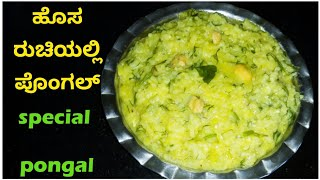 Pongal  ವಭನನ ರಚಯಲಲ ಖರ ಪಗಲ Special Pongal for Special occasion  Ven Pongal