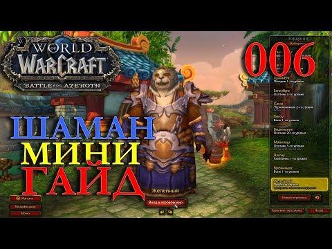 WoW: МИНИ ГАЙД ПО ШАМАНУ Желейный Орда #006 INRUSHTV World of Warcraft обучение от разработчиков
