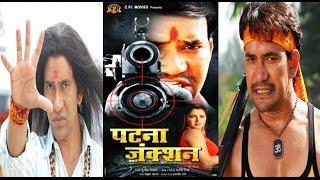 पटना जंक्शन Patna Junction Nirhua का आनेवाली फिल्म 2017 में