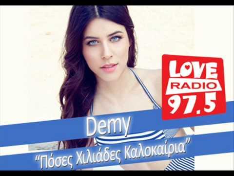 LOVE RADIO - DEMY - Πόσες χιλιάδες καλοκαίρια