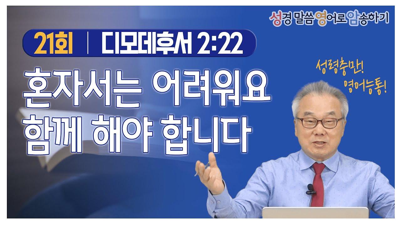 [4권 21회] 뜨겁게 call on the Lord하는 자들과 함께 하세요. (교회의 중요성)_정철의 '성경 말씀 영어로 암송하기'