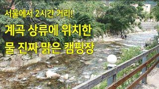 1박2일 서울 근교 계곡 오토 캠핑장 추천 with 친…