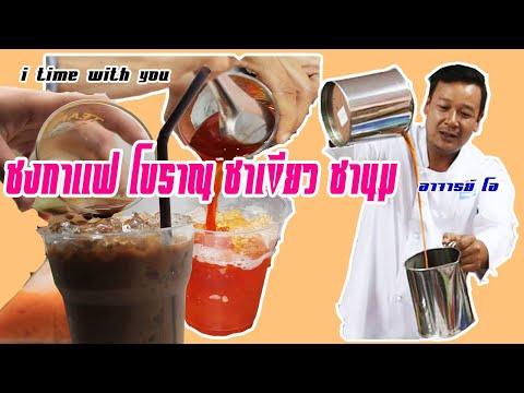 #เรียนชงกาแฟโบราณฟรี#สอนทำกาแฟโบราณ สอนสูตรอาหารไทยEp5.