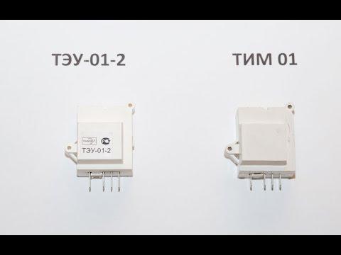 Тэу-01-2 схема проверки