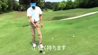 ゴルフ アプローチの必殺技