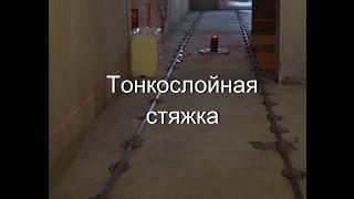 Тонкослойная стяжка пола(, 2015-10-15T20:17:43.000Z)