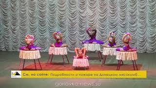 В Горловке 5 творческих коллективов представили концертную программу для защиты
