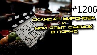 Скандал Сергея Миронова. Бодибилдинг, порнография и мой личный опыт съемок в порно фильмах!