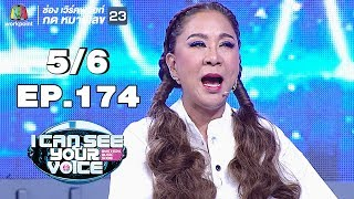 i-can-see-your-voice-th-ep-174-5-6-เต๋า-ภูศิลป์-19-มิ-ย-62