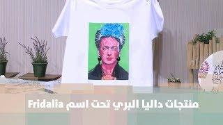 منتجات داليا البري تحت اسم Fridalia