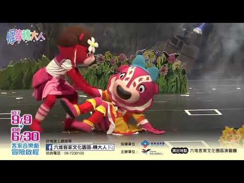 大獅兄家族人偶劇場107年全新創作劇目『亻厓等轉大人』宣傳影片‼